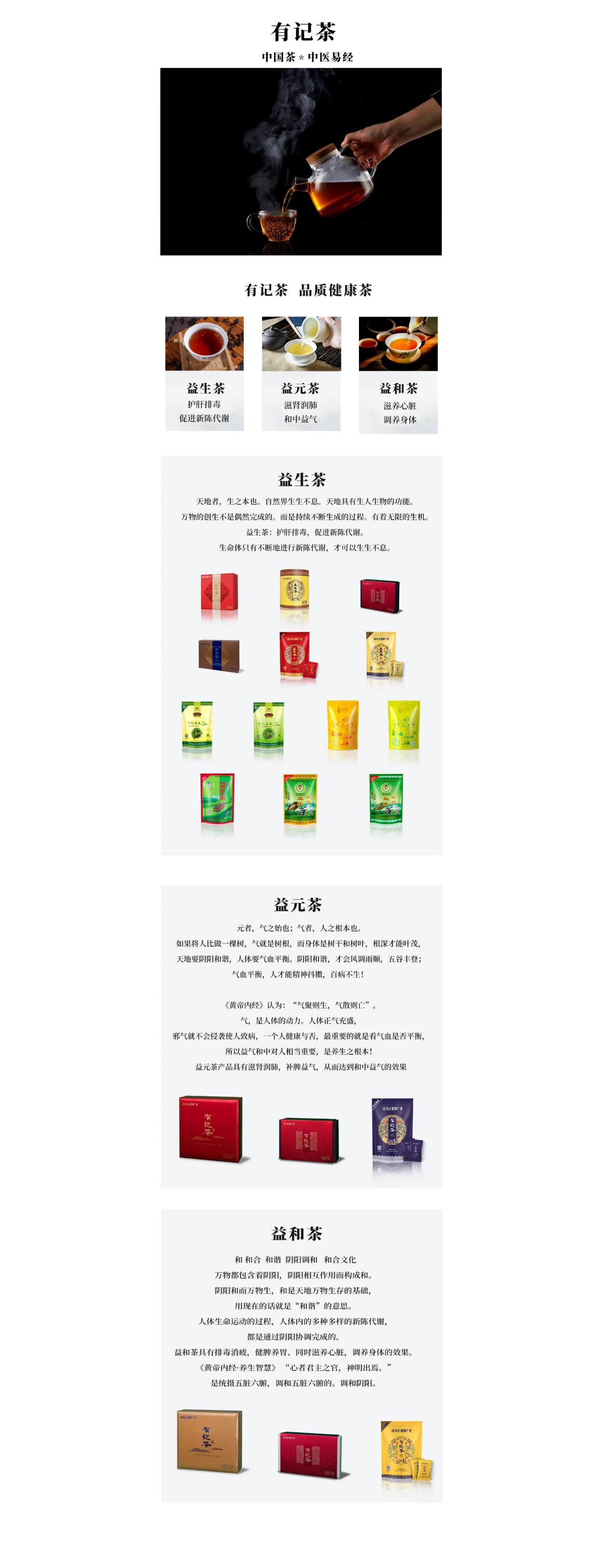 產品-有記茶.png